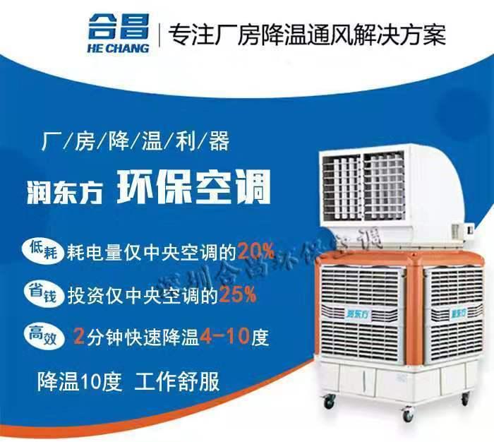 润东方环保空调降温案例