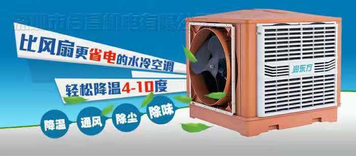 润东方节能环保空调