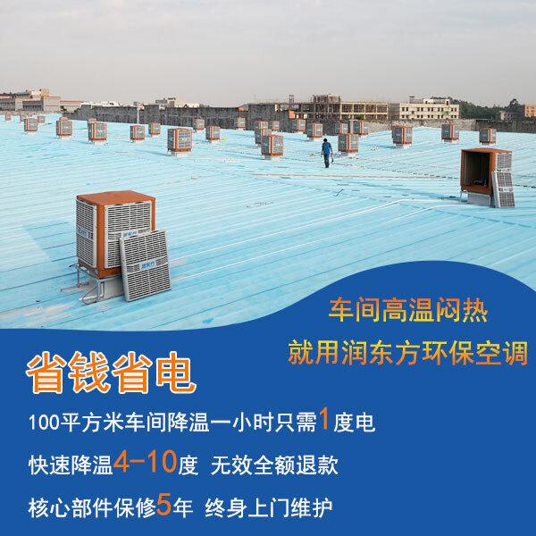 环保空调大型厂房降温案例